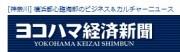 ヨコハマ経済新聞3月24日ロゴ